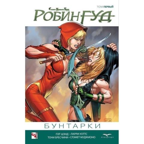 Сказки Братьев Гримм: Робин Гуд том 1: Бунтарки