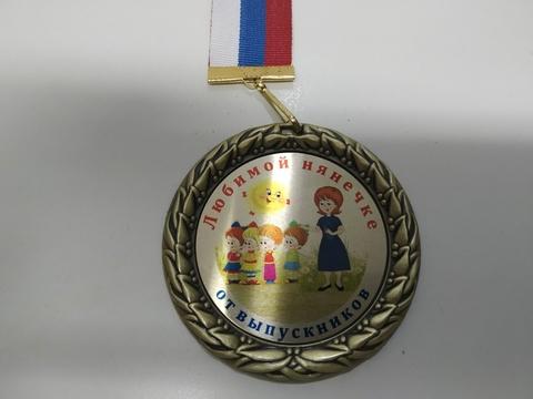 Медаль «Нянечке» премиум