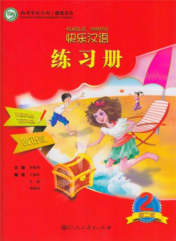Веселый урок. Китайский язык (вторая часть). Рабочая тетрадь для школьников