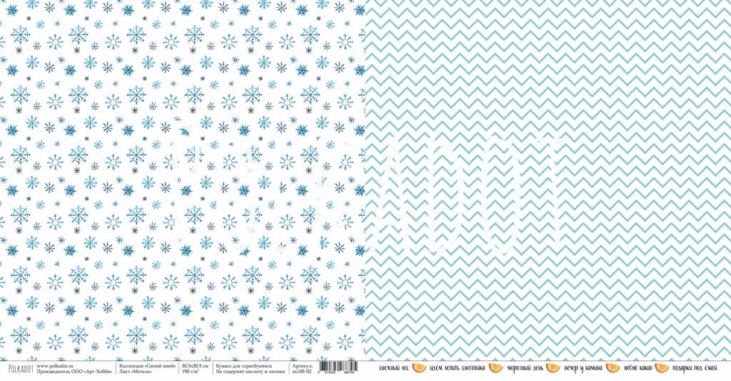 Набор бумаги 20х20 «Синий иней»