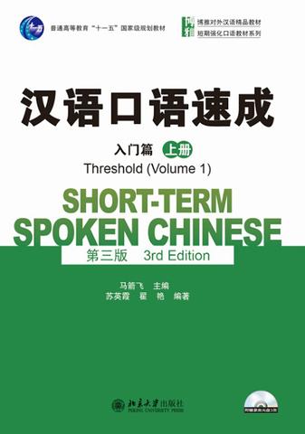 汉语口语速成(第三版)・入门篇(上册)