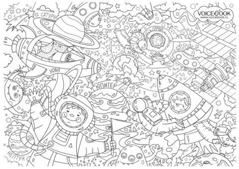 Гигантская раскраска «Космос», формат А1
