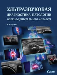 Ультразвуковая диагностика патологии опорно-двигательного аппарата. Руководство для врачей