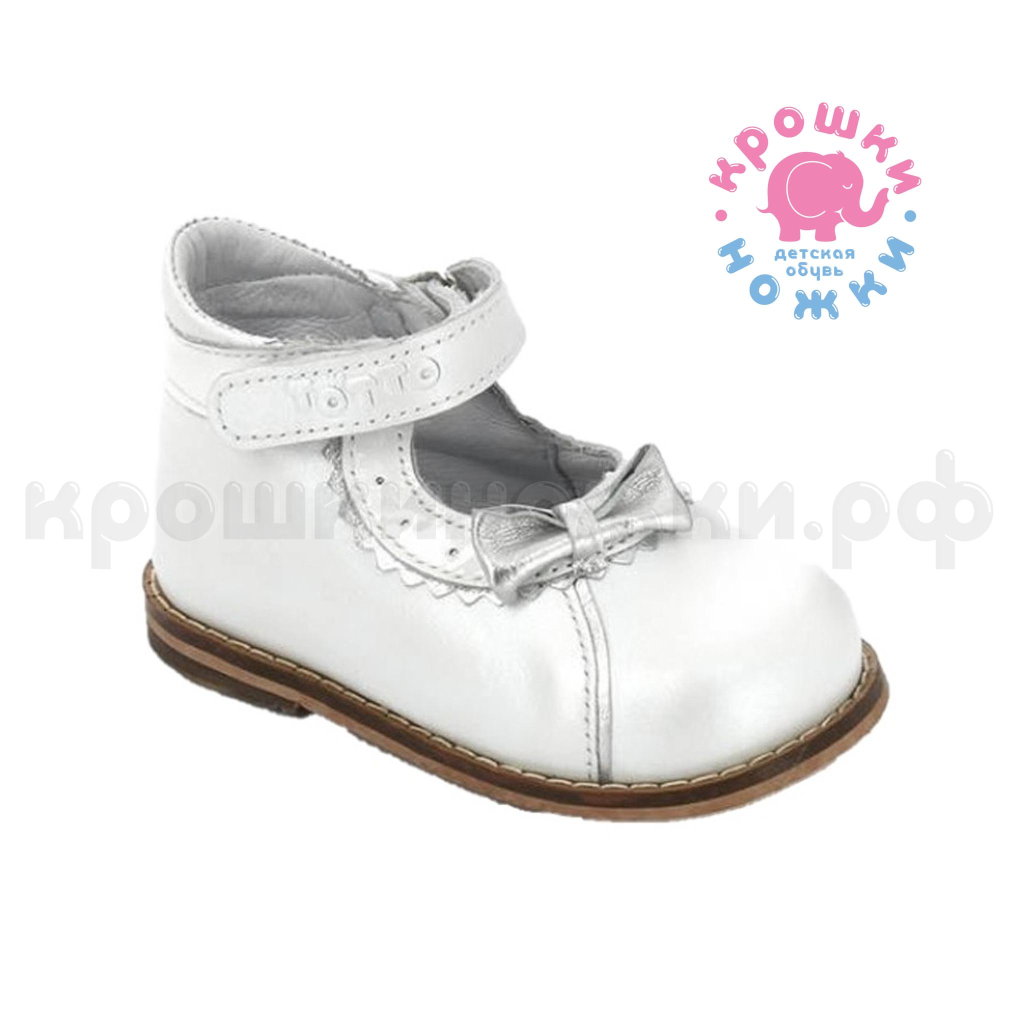 d179b8760 Туфли, закрытые, белые, серия Первые Шаги, Тотто