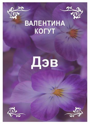 Дэв - fb2