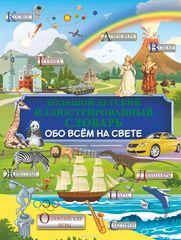 Большой детский иллюстрированный словарь обо всём на свете