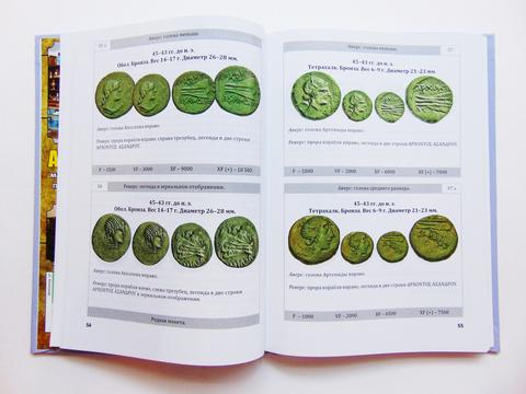 Боспорские монеты от Асандра до Котиса I