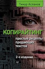 Копирайтинг. Простые рецепты продающих текстов. 2-е изд.