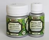 Краска-лак SMAR для создания эффекта эмали, Перламутровая. Цвет №33 Серый
