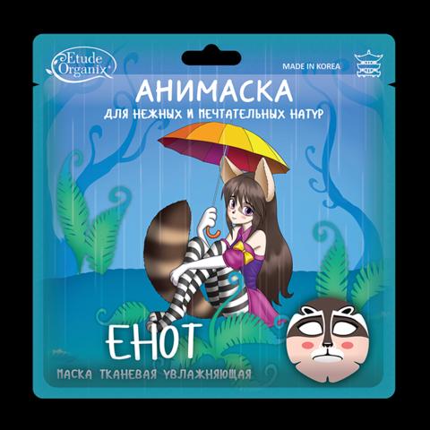 Etude Organix Анимаска Тканевая маска для лица Увлажняющая для нежных и мечтательных натур Енот 25г