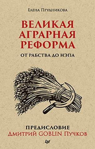 Великая аграрная реформа. От рабства до НЭПа. Предисловие Дмитрий GOBLIN Пучков (покет)