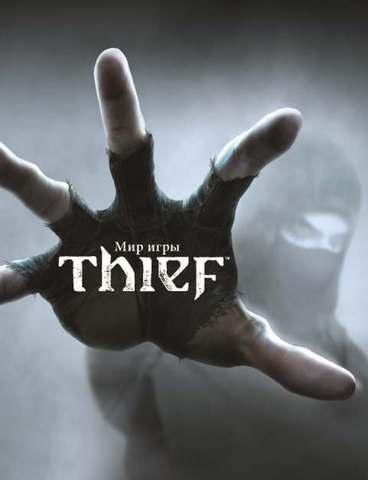 Мир игры Thief