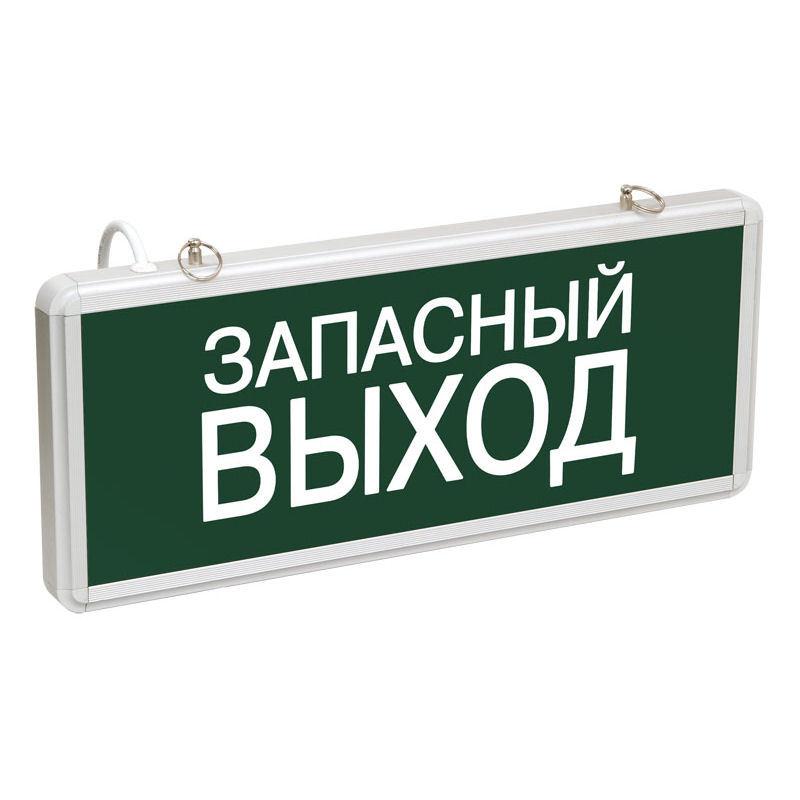 Аварийный светильник ССА 1002 «Запасный ВЫХОД»