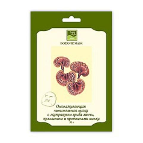 Маска питательная с экстрактом гриба линчи, коллагеном и протеинами шелка,Beauty Style,6 шт