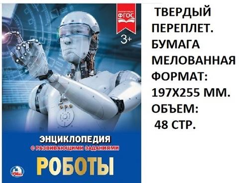 Книга Энциклопедия Роботы 02425-5 (Умка)