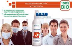 ТАГЕТОН (2 в 1) 150 мл - антибактериальный, противовирусный спрей для помещений. Укрепление иммунитета и профилактика ОРВИ и гриппа
