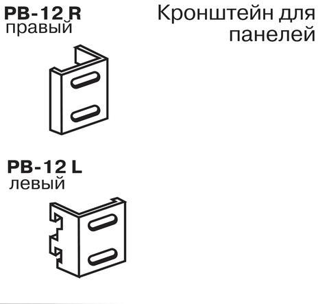 PB-12 R  Кронштейн для панелей (правый)
