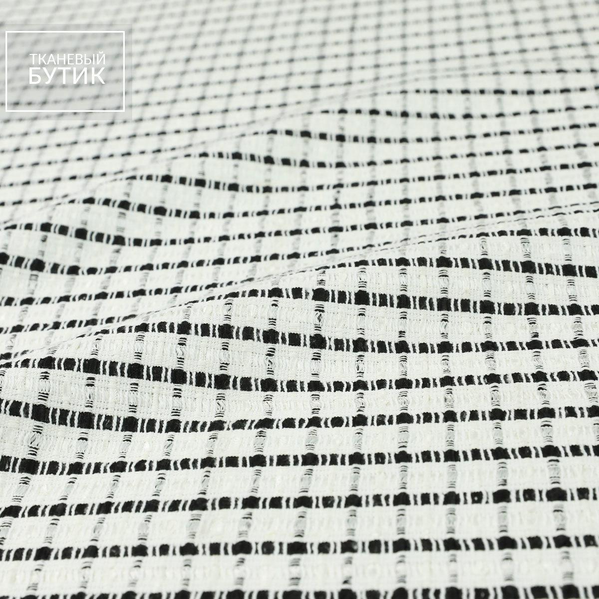 """Вискозно-хлопковая ткань белого цвета в черную клетку в стиле """"Шанель"""""""