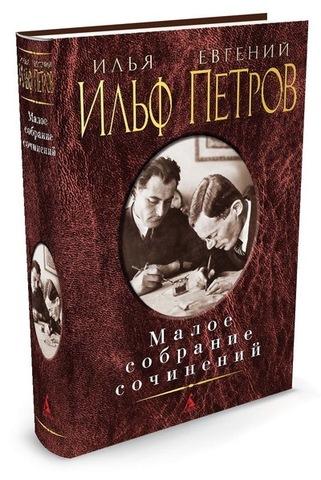 Фото Малое собрание сочинений Ильф И., Петров Е.