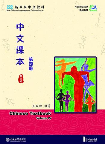 中文课本(第四册)(第二版)