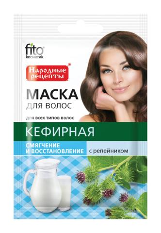 Фитокосметик Народные рецепты Маска для волос Кефирная с репейником 30мл