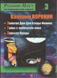 Воронин В.В. Историческая серия «Русский мост». Трилогия 3