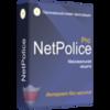NetPolice PRO. Лицензия на 1 год.