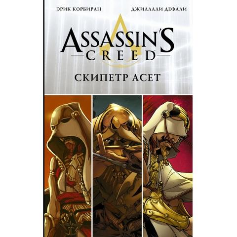 Assassin's Creed.Скипетр Асет
