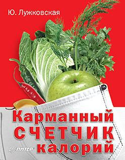 Карманный счетчик калорий книга 0 калорий
