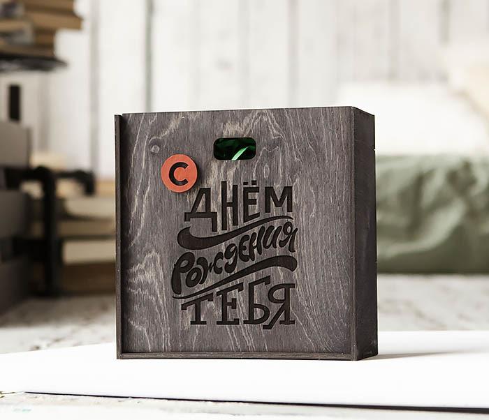 BOX227-1 Деревянная коробка для подарка на День рождения (17*17*7 см)