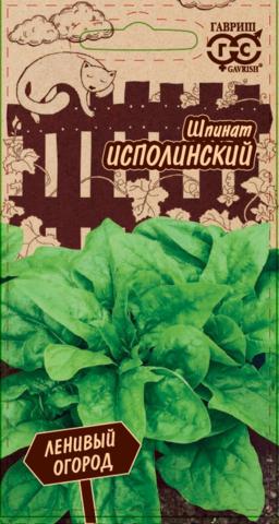 Шпинат Исполинский, 2г