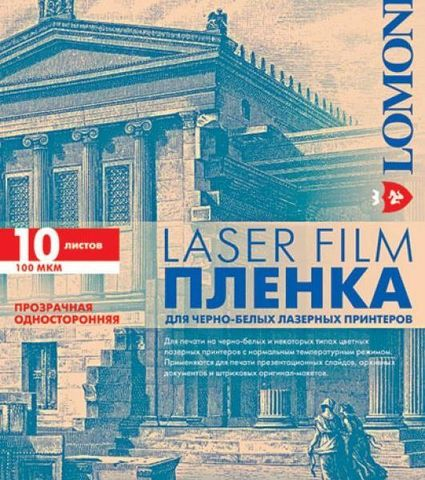 Lomond Films Transparent Laser A4 10л 0705411