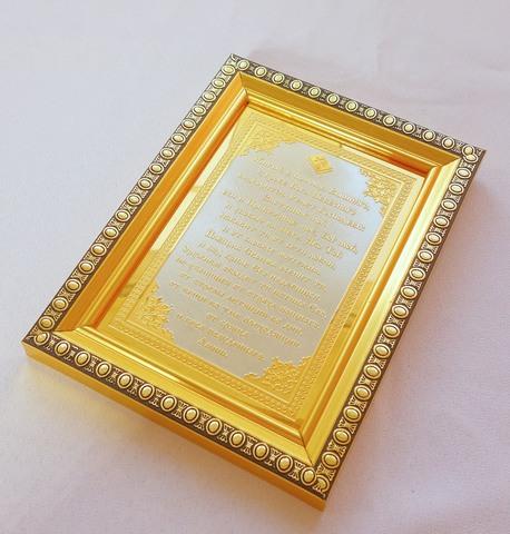 Гравюра «Живый в помощи Вышняго» позолоченная 15х11,5см