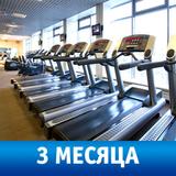 Карта на 3 месяца фитнеса в Orange Fitness Павелецкая (dzmsp)