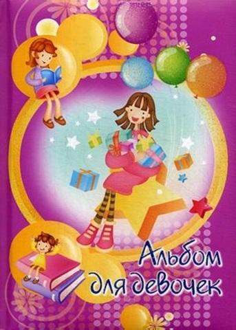 Фото Альбом для девочек (девочка с шарами)
