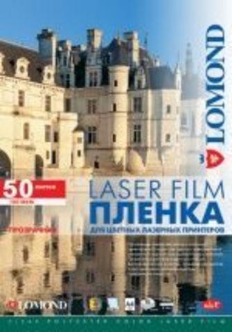 Lomond Films Transparent Col. Laser A4 50л 0703415