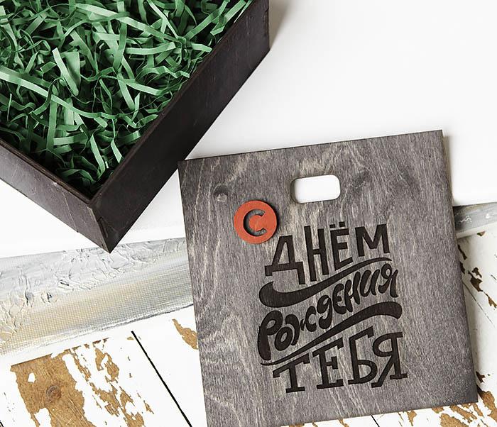 BOX227-1 Деревянная коробка для подарка на День рождения (17*17*7 см) фото 06