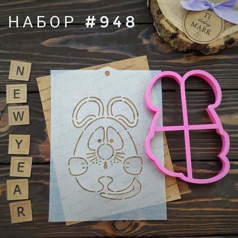 Набор №948 - Мышка