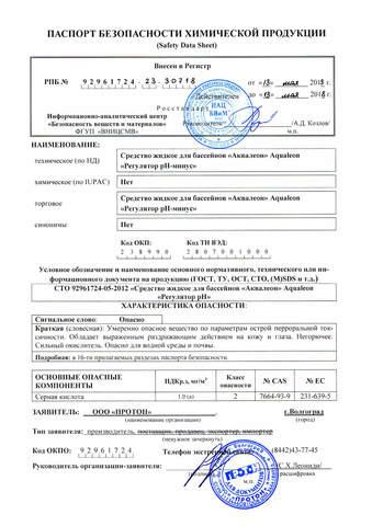 Aqualeon pН-минус жидкий 35 кг