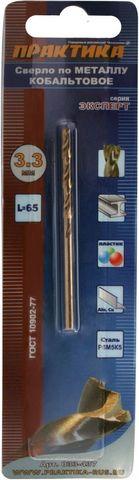 Сверло по металлу кобальтовое ПРАКТИКА    3,3 х 65 мм Р6М5К5, (1шт.) блистер