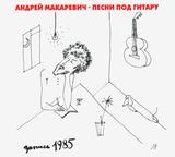 Андрей Макаревич / Песни Под Гитару (CD)