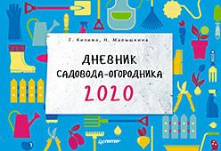 Дневник садовода-огородника на 2020 год