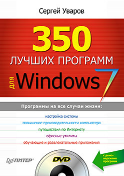 350 лучших программ для Windows 7 (+DVD) компьютер