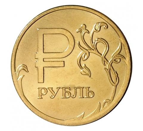 Знак рубля в позолоте