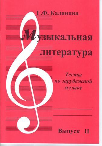 Г. Ф. Калинина. Музыкальная литература. Тесты по зарубежной музыке. Выпуск 2.