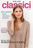 Журнал СLASSICI 12