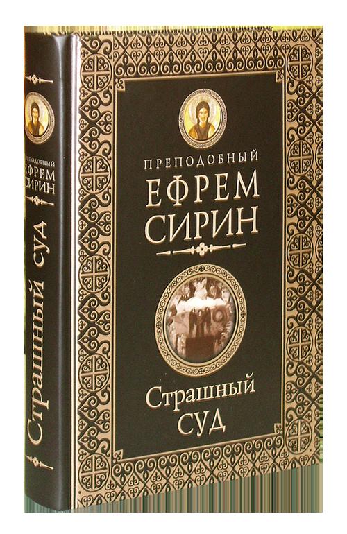 Книги ефрема сирина скачать