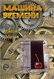 МАШИНА ВРЕМЕНИ - Руководство пользователя - Электронная книга