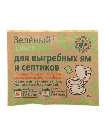 Зеленый Пакет, средство для выгребных ям и септиков (BioExpert)