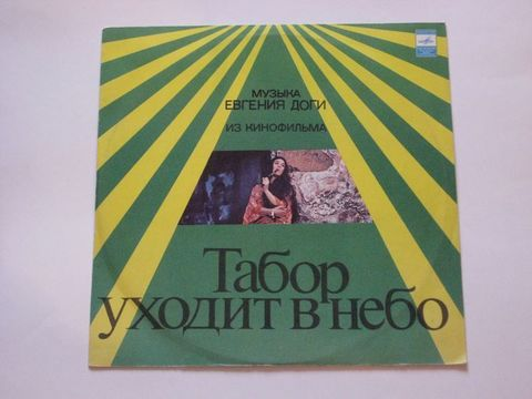 Евгений Дога / Табор Уходит В Небо (LP)